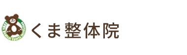 津島市で口コミ評価NO.1「くま整体院」 ロゴ