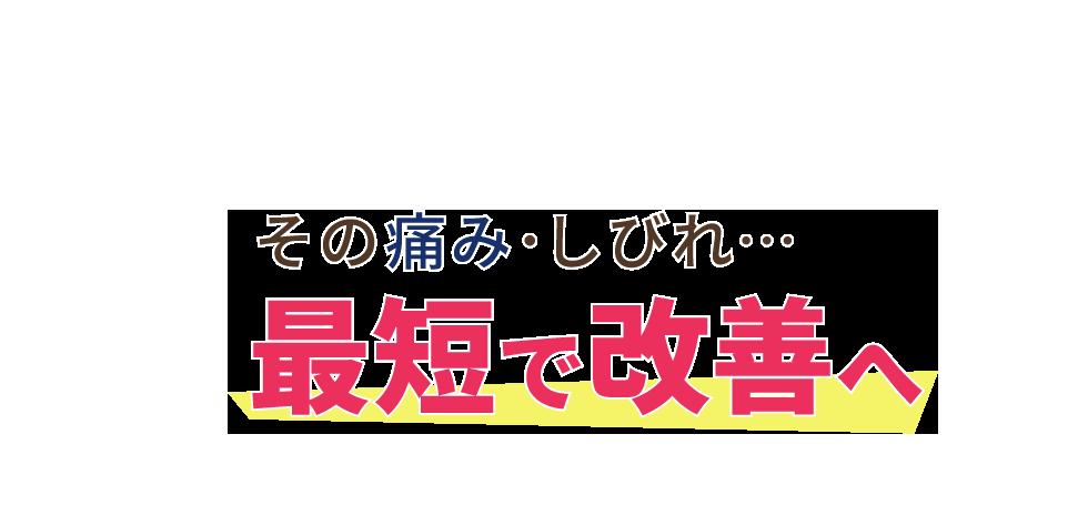 津島市で口コミ評価NO.1「くま整体院」 メインイメージ